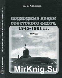 Подводные лодки советского флота 1945-1991 гг. Том 3. Третье и четвертое по ...