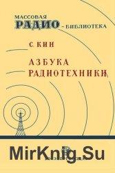Азбука радиотехники