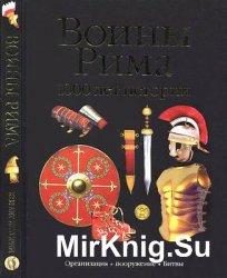 Воины Рима. 1000 лет истории. Организация. Вооружение. Битвы