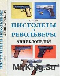 Пистолеты и револьверы. Энциклопедия