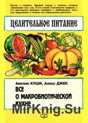 Целительное питание. Все о макробиотической кухне