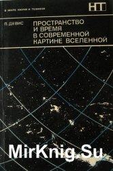 Пространство и время в современной картине Вселенной