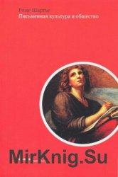 Письменная культура и общество