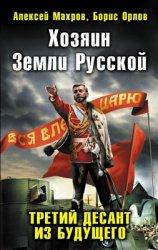 Хозяин Земли Русской. Третий десант из будущего (Аудиокнига)