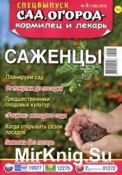 Сад, огород - кормилец и лекарь. Спецвыпуск №6 (март 2016). Саженцы