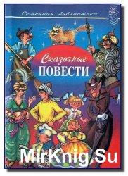 Сказочные повести. Выпуск десятый