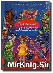Сказочные повести. Выпуск восьмой