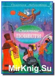 Сказочные повести. Выпуск седьмой
