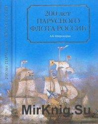 200 лет парусного флота России