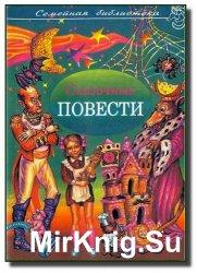 Сказочные повести. Выпуск шестой