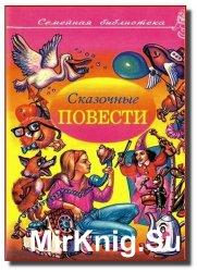 Сказочные повести. Выпуск четвёртый