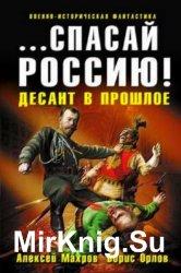 Спасай Россию! Десант в прошлое. (книга 1) (Аудиокнига)