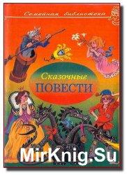 Сказочные повести. Выпуск третий