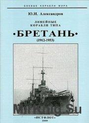 """Линейные корабли типа """"Бретань"""" (1912-1953)"""