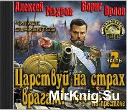 Алексей Махров - Царствуй на страх врагам. Прогрессор на престоле. Часть 2  ...