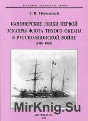 Канонерские лодки первой эскадры флота Тихого океана в русско-японской войн ...