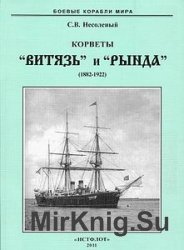 "Корветы ""Витязь и Рында"" (1822-1922)"