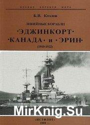 """Линейные корабли """"Эджинкорт"""", """"Канада"""" и """"Эрин"""" (1910-1922 гг.)"""