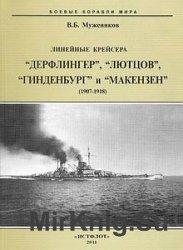 """Линейные крейсера """"Дерфлингер"""", """"Лютцов"""", """"Гинденбург"""" и """"Макензен"""" ..."""