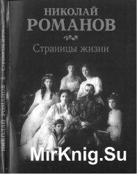 Николай Романов. Страницы жизни