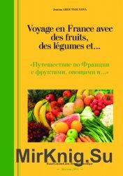 Voyage en France avec des fruits, des légumes et... / Путешествие по Ф ...