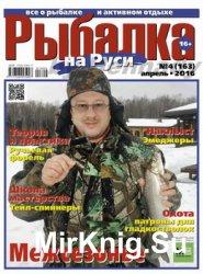 Рыбалка на Руси №4 2016