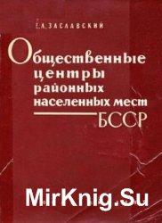 Общественные центры районных населенных мест БССР (планировка и застройка)