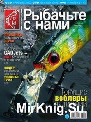 Рыбачьте с нами №2 2016