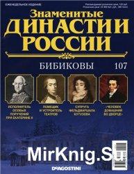 Знаменитые династии России № 107. Бибиковы