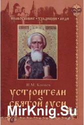 Устроители Святой Руси