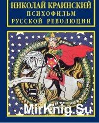 Психофильм русской революции