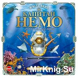 Капитан Немо. 20000 лье под водой (аудиокнига)