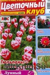 Цветочный клуб № 4, 2015 (Украина)