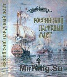 Российский парусный флот. Том II