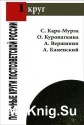 Порочные круги постсоветсткой России