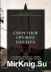 Секретное оружие Гитлера. 1933-1945