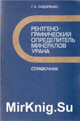 Рентгенографический определитель минералов урана. Справочник