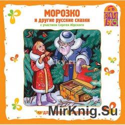 Морозко и другие русские сказки (аудиокнига)