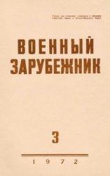 Военный зарубежник (Зарубежное военное обозрение) №3 1972