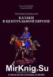 Летопись казачества. Казаки в центральной Европе