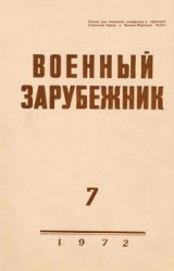 Военный зарубежник (Зарубежное военное обозрение) №7 1972