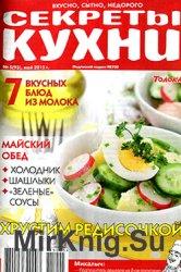 Секреты кухни № 5, 2015