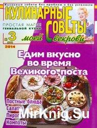 Кулинарные советы моей свекрови № 3 (285) 2014