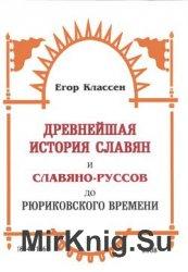 Древнейшая история славян и Славяно-Руссов до рюриковского времени. Выпуски ...