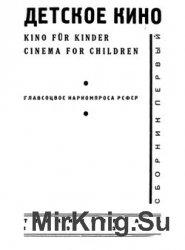 Детское кино. Сборник 1