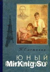 Юный радиоконструктор