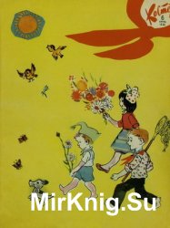 "Архив журнала ""Костер"" за 1966 год (12 номеров)"