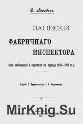 Записки фабричного инспектора (из наблюдений и практики в период 1894-1908 гг.)