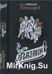 Казаки. Исторические монографии и исследования