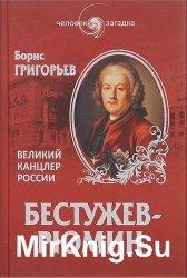 Бестужев-Рюмин. Великий канцлер России